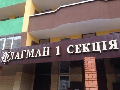 obemnyie-bukvyi7